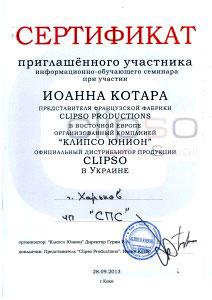 Новости Sertifikat 212x300 S potolok Харьков