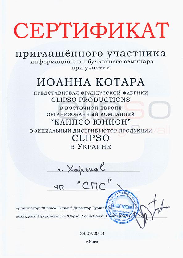 Сертификат-Clipso