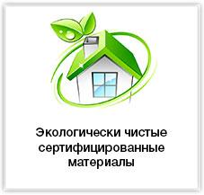 Экологически чистые сертифицированные материалы